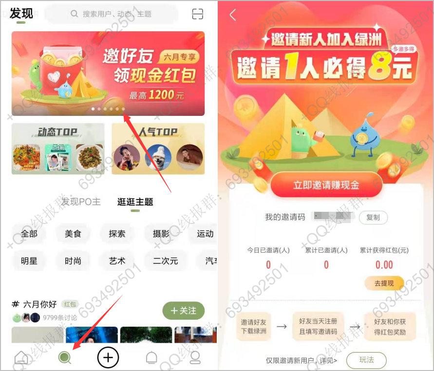 最新羊毛线报:绿洲app新人登录领6元现金红包 薅羊毛 第3张