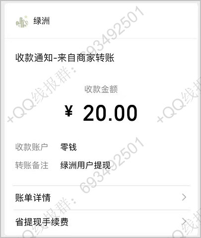 最新羊毛线报:绿洲app新人登录领6元现金红包 薅羊毛 第4张