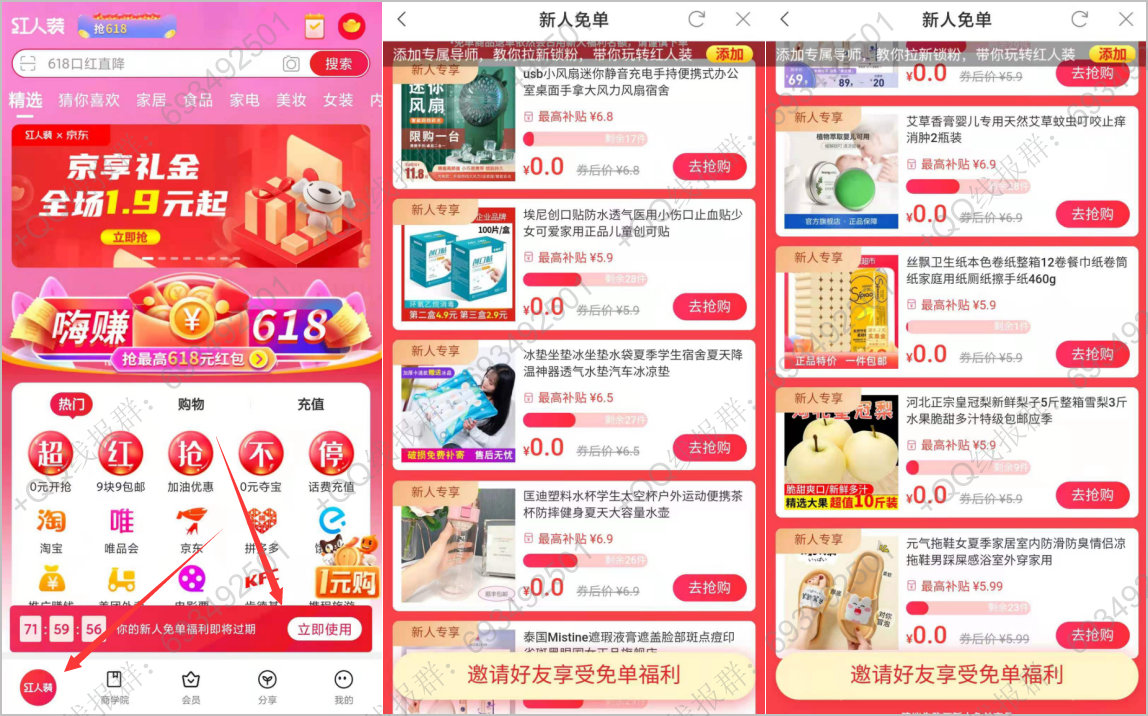 推荐0元薅羊毛软件:红人装极速版新人0元购物免费包邮 薅羊毛 第3张