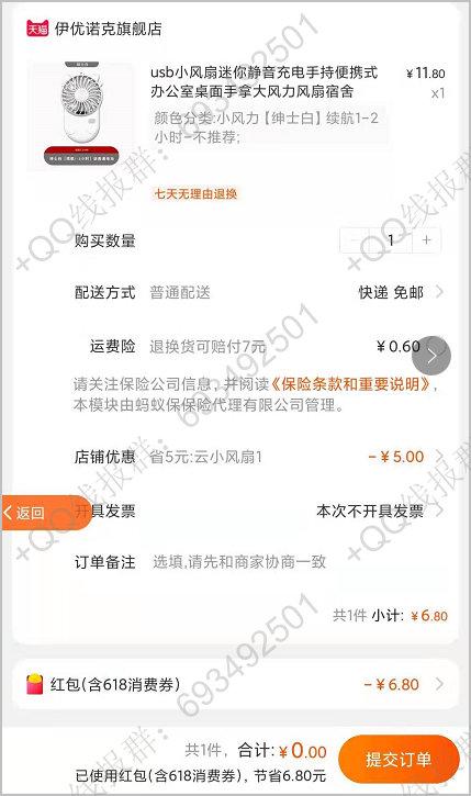 推荐0元薅羊毛软件:红人装极速版新人0元购物免费包邮 薅羊毛 第4张