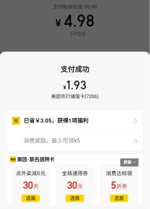 美团老用户不到2元充值5元Q币,充值秒到账 薅羊毛 第2张