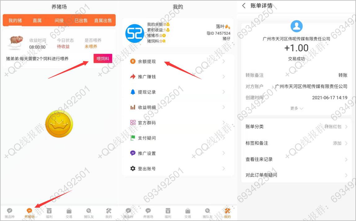 拼猪猪app下载简单赚1元红包,秒到账 网赚项目 第2张