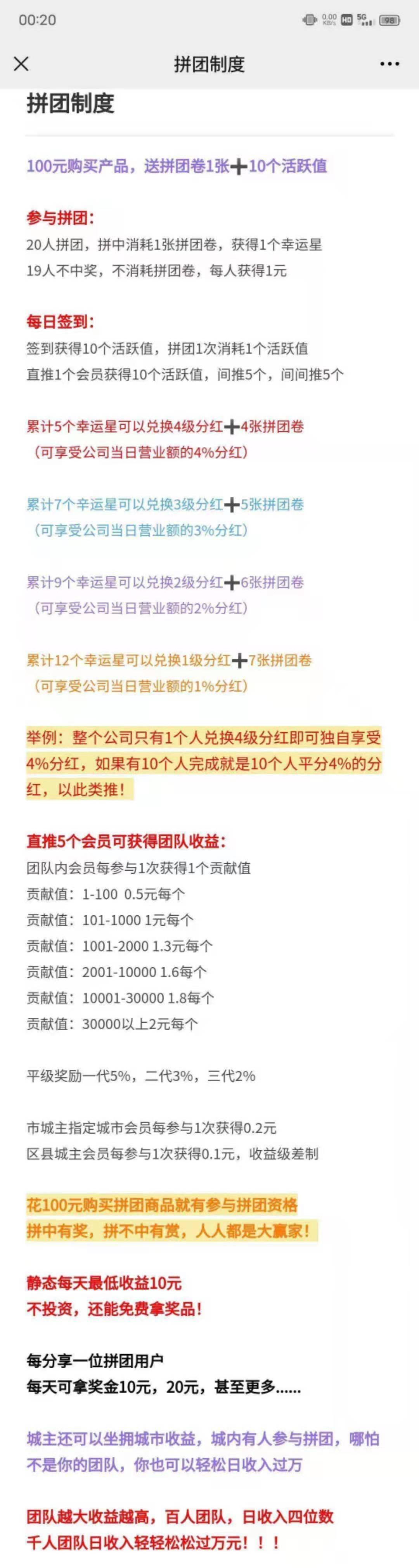 联通哇沃,每天拼团赚现金实物,已提现1000+ 薅羊毛 第4张