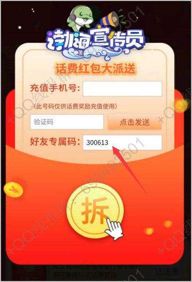 渤海银行新人开通电子账户免费领10元话费 薅羊毛 第2张