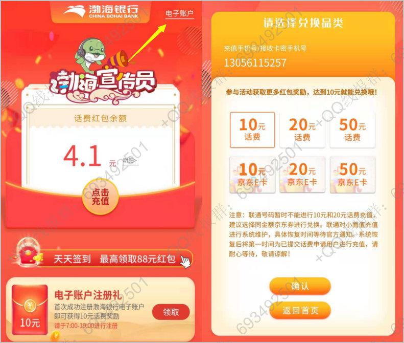 渤海银行新人开通电子账户免费领10元话费 薅羊毛 第3张