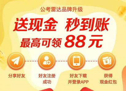 公考雷达邀请好友登录app领最高88元现金红包 红包活动 第1张