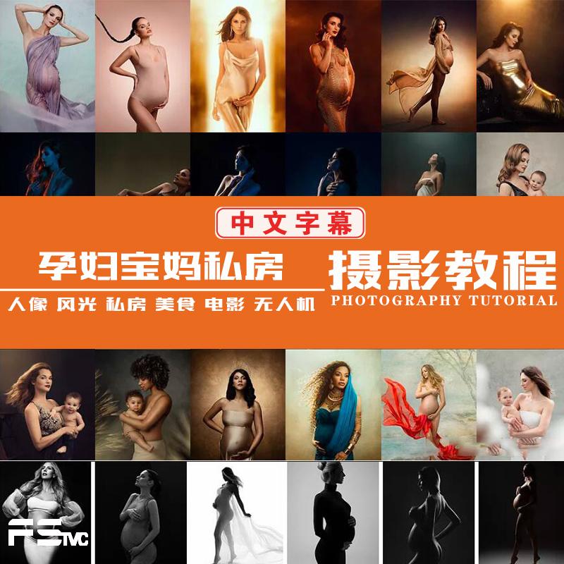[电子书籍教程] Donatella Nicolini 30种孕妇宝妈私房摄影布光照明图灯光系列套装