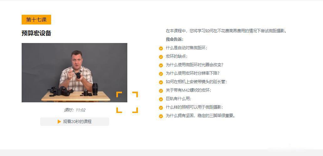 摄影教程_Evgeny Kartashov预算摄影-摄影棚至少11种廉价布光方案教程-中文字幕 摄影教程 _预览图23