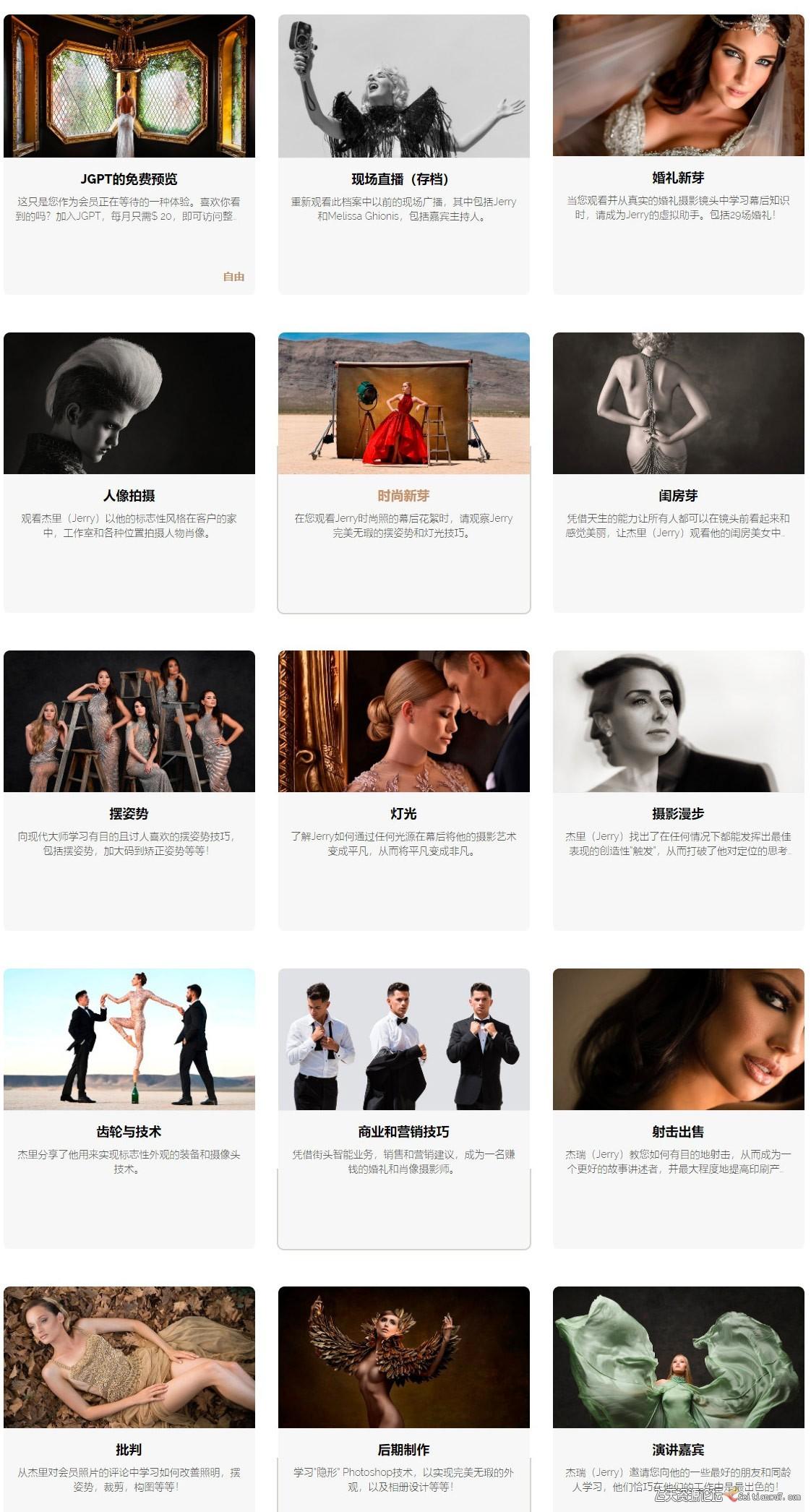 摄影教程_Jerry Ghionis Ice Society1-120章-顶级婚纱人像摄影教程套装(1-120套) 摄影教程 _预 (1)