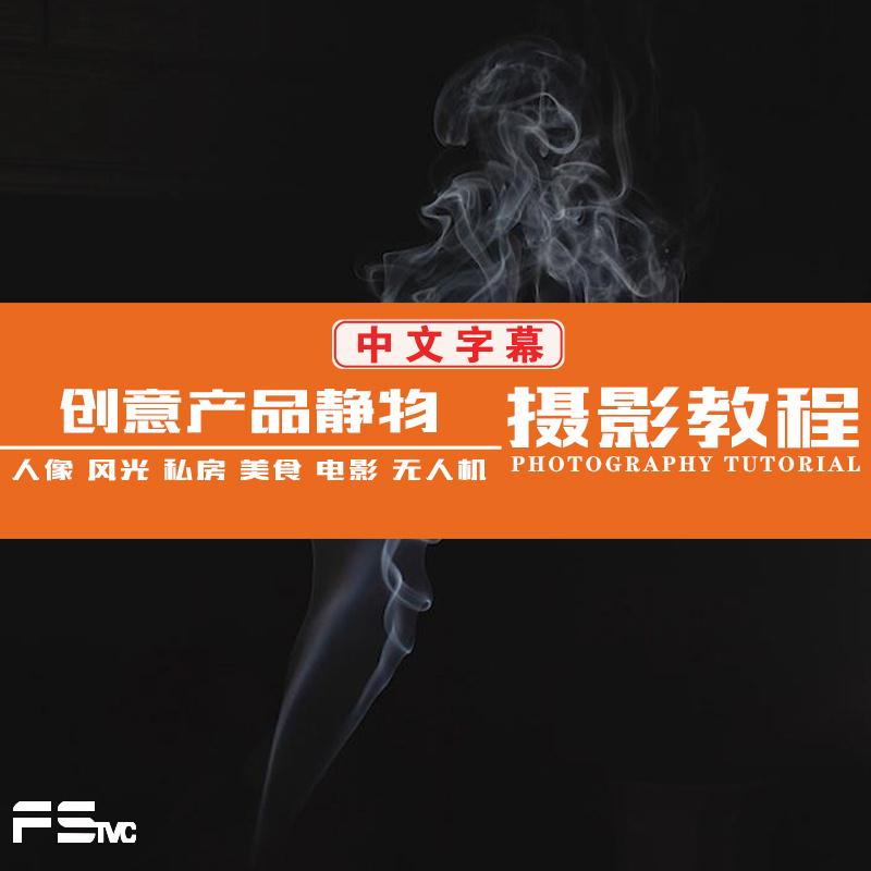 [产品静物摄影] JOSHUA DUNLOP-30天创意摄影产品项目视频课程-中文字幕