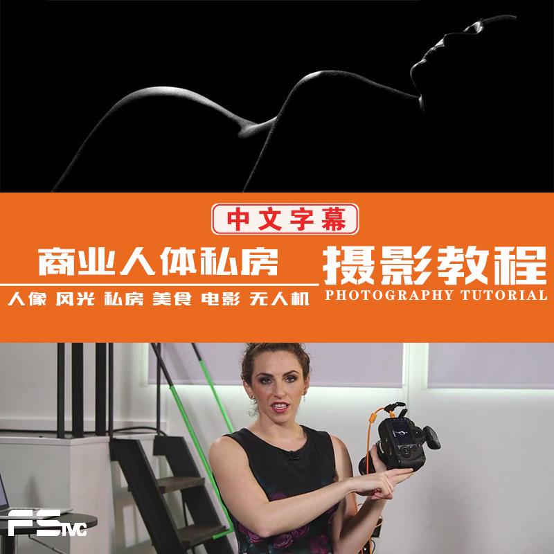 [私房摄影教程] Lindsay Adler – 商业人体私房摄影布光教程 Fine Art Nude(中文字幕)