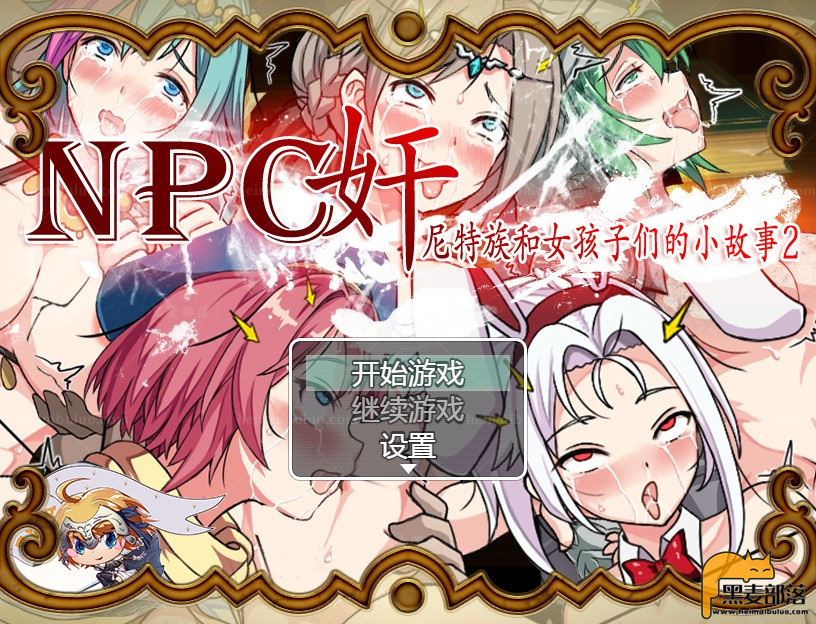 【RPG/汉化】NPC歼!尼特族和女孩们的小故事 第2代精修汉化【大后宫/NPC/570M】