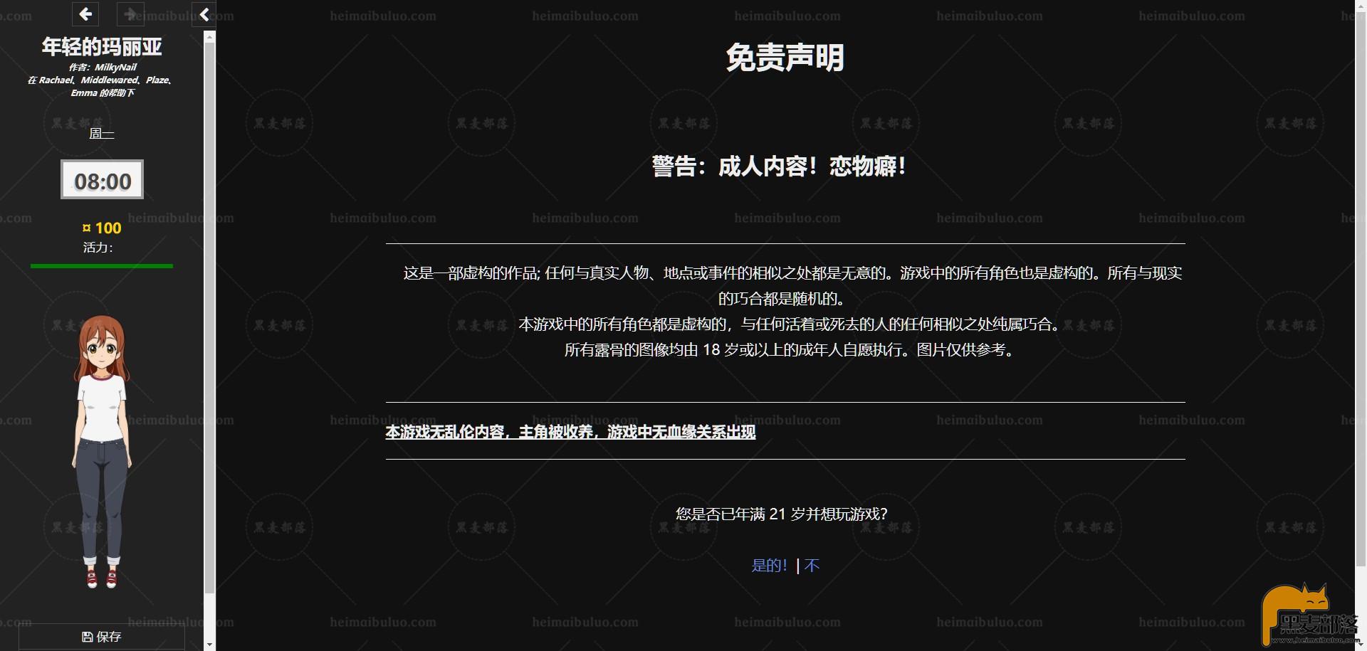 【欧美/动态/HTML】年轻的玛丽亚 - Young Maria v11.0.0 中文步兵版【1.72G】