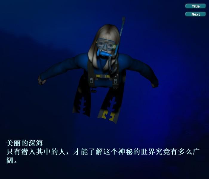 【ACT/中文/全动态】死亡深潜 Deep sea death DL官方中文版【CV/200M】