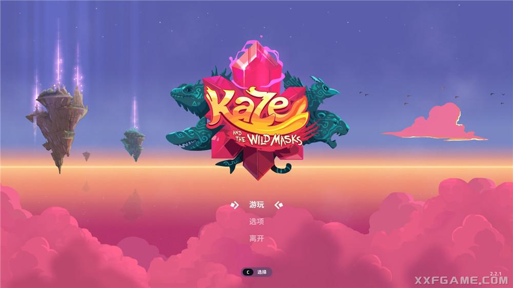 《 风与狂野面具 》V2.2.1 简体中文版 [563M]