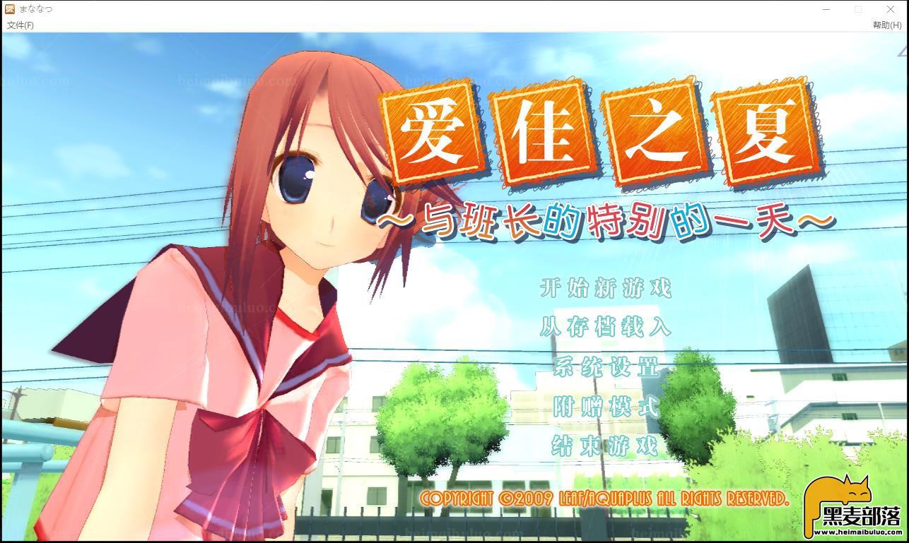 【合集/RPG/汉化】爱佳之夏-与班长的特别的一天【3.5G】
