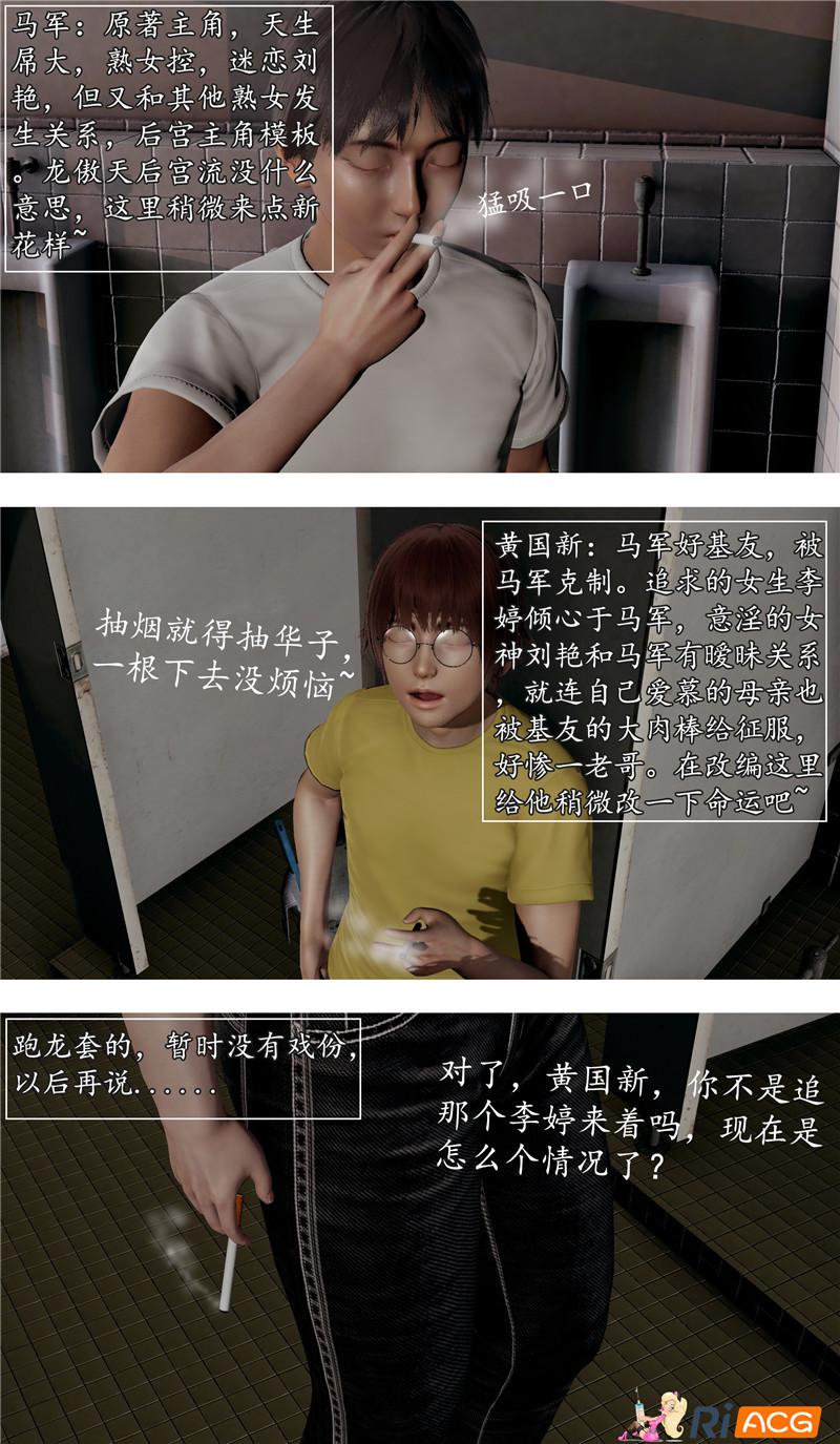 【漫画】教师刘艳 1-3 + 赠品