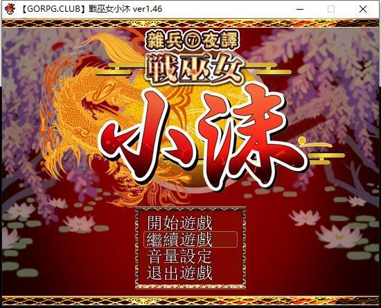 【日系/RPG/汉化】战巫女小沐 v1.46 完整精翻汉化版+CG/存档【365M】