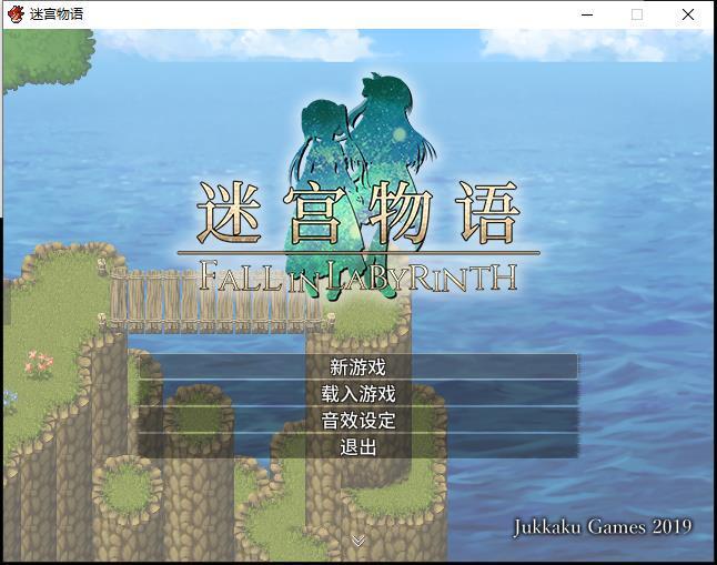 【RPG/汉化】迷宫物语 – FALL IN LABYRINTH steam官中步兵版【1.9G】