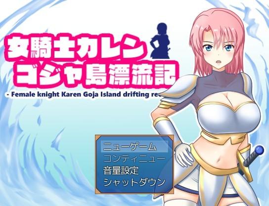 【RPG/生肉】女骑士卡莲:哥加岛漂流记!DL正式版+全CG【470M】