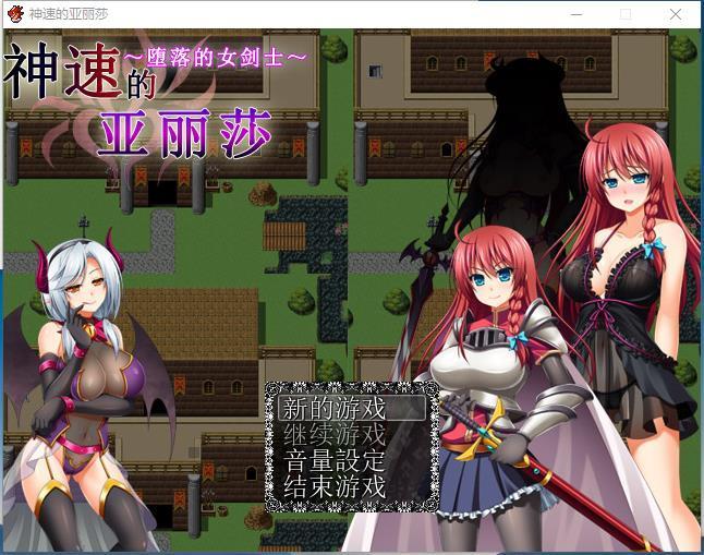【RPG/汉化】神速的亚丽莎~陥落の女骑士 全CG存档【362M】