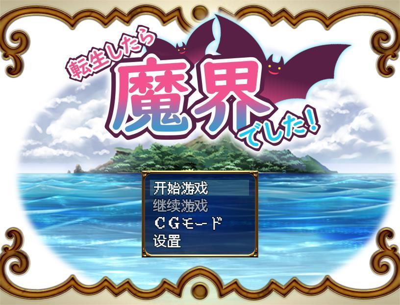 【日系RPG/汉化】转生到魔界战记?!Ver1.07 汉化作弊版【PC+安卓/1.1G】
