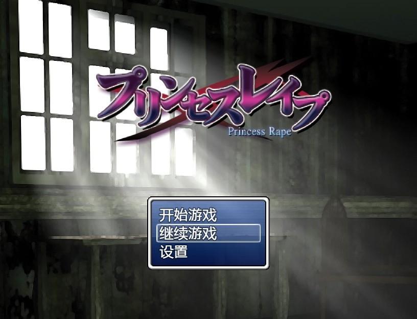 【RPG/汉化】魔族公主:艾丽希斯复仇记 汉化中文版+最强存档+全CG包【PC+安卓/980M】