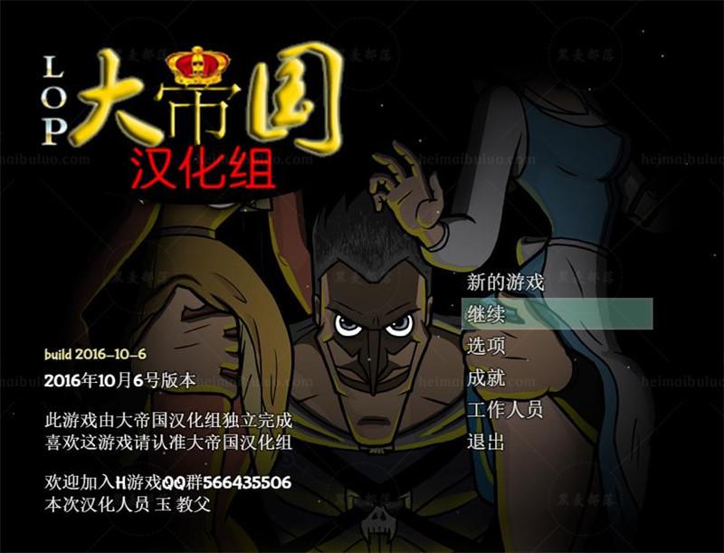 【RPG/汉化/】魔发传奇~黑魔王之旅 完整汉化中文版【266M】