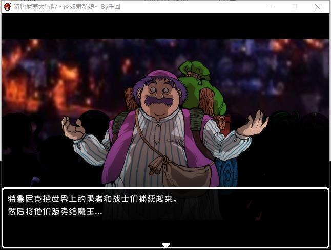 【日系RPG/汉化】寝取QUEST~肉奴隶新娘~特鲁尼克大冒险汉化版【375M】