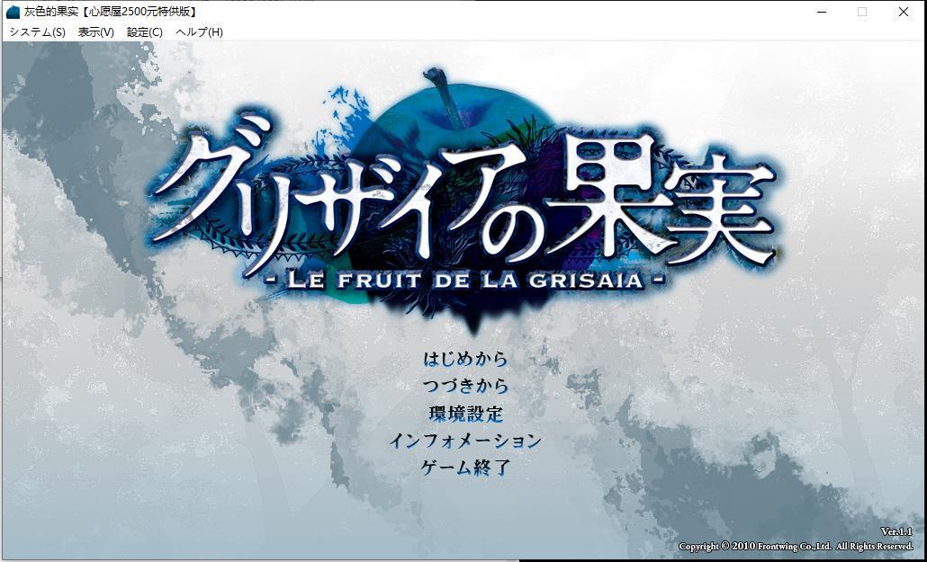 【ADV拔作/汉化】灰色的果实 全线汉化特供版+存档【6.4G】