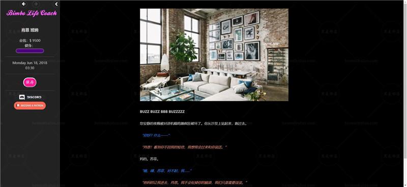 【欧美HTML/汉化】宾宝生活教练 Bimbo Life Coach 0.6.1.1【12G】