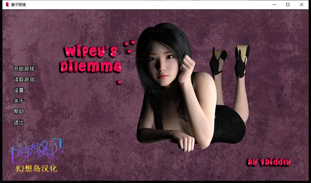 【欧美SLG/汉化】妻子的困境Wifey's Dilemma v0.12 汉化版【PC+安卓/333M】