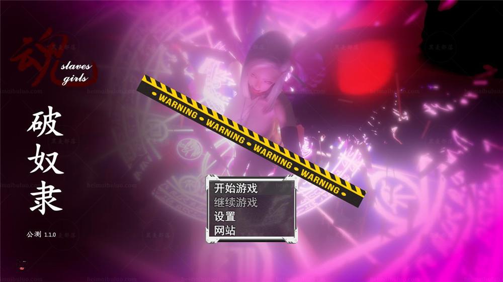 【RPG/汉化/】魂破奴隶 1.1中文版(BUG修复) 汉化版【760M】
