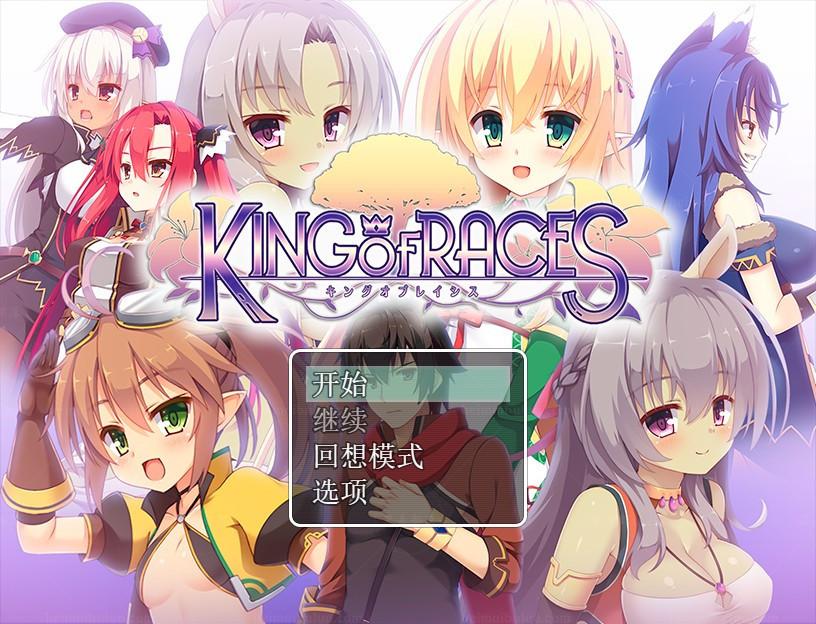 【RPG/汉化/】种族之王:KING OF RACES Ver1.0.0汉化版【708M】