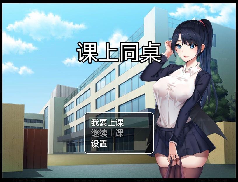 【RPG/汉化/】课上同桌 DL官方中文版【224M】