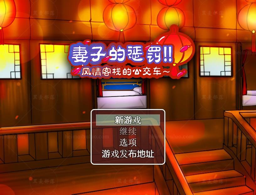 【RPG/汉化】妻子的惩罚:风情客栈的公交车 PC+安卓中文版...