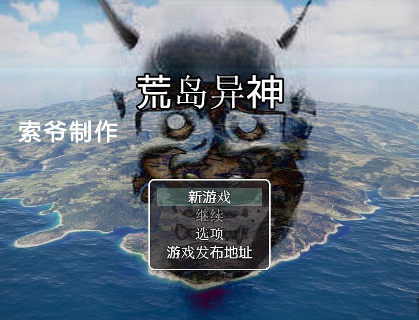 【RPG/汉化/】荒岛异神-作弊版汉化版【PC+安卓/370M】