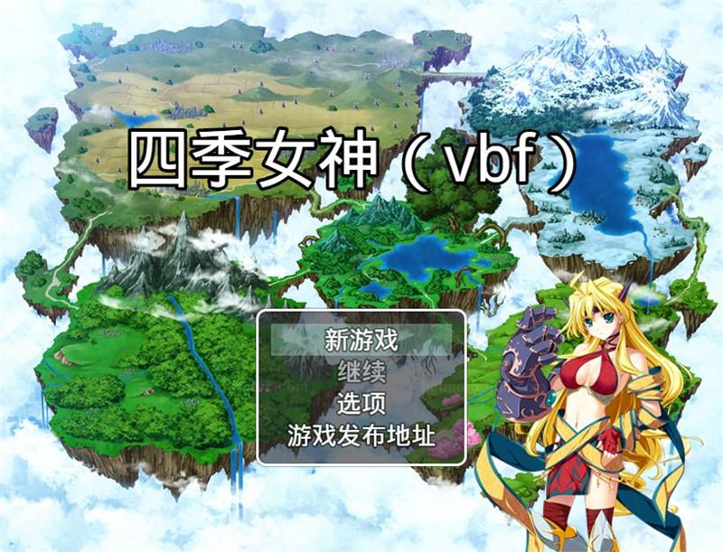 【国产RPG/中文】四季女神VBF Ver2.5.4 中文版【PC+安卓版/全CV/2G】