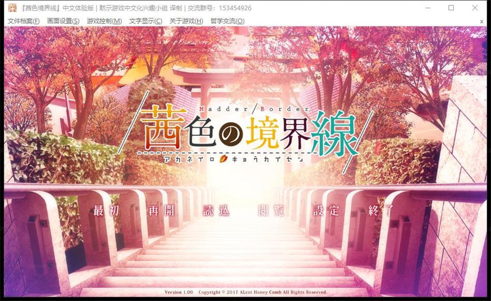 【ADV/汉化】茜色境界线 汉化硬盘版【1G】