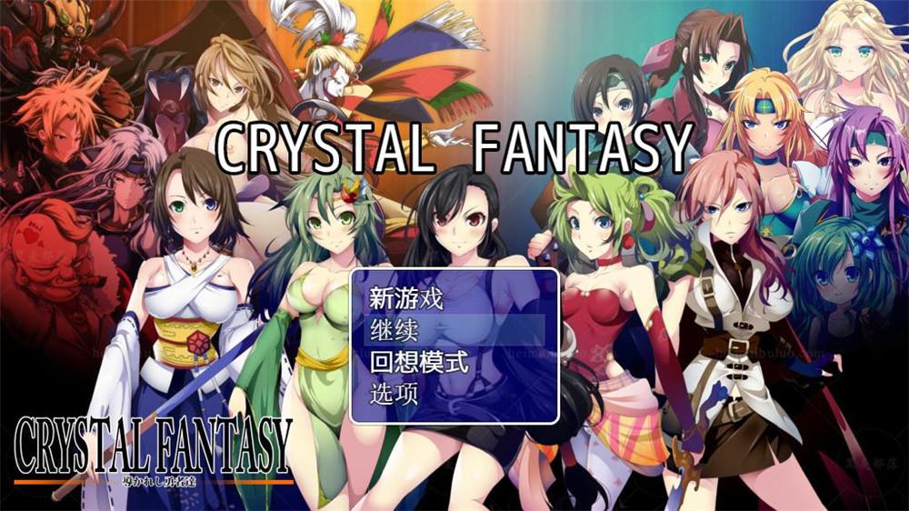 【RPG/汉化/动态CG】最终幻想同人:被引导的勇者们 CRYSTAL FANTASY【PC+安卓/1.6G】