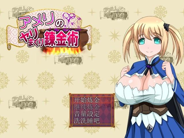 【RPG/汉化】艾米莉的银乱炼金术!完整汉化版【400M】