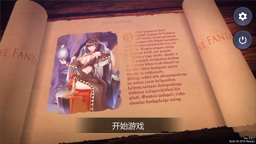 【SLG/中文/动态】爱之幻想 LoveFantasy V2.0.1官方中文步兵版【1.2G】