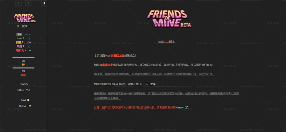 【欧美HTML/汉化】我的朋友 v0.9.8 最新赞助版+全CG【650M】