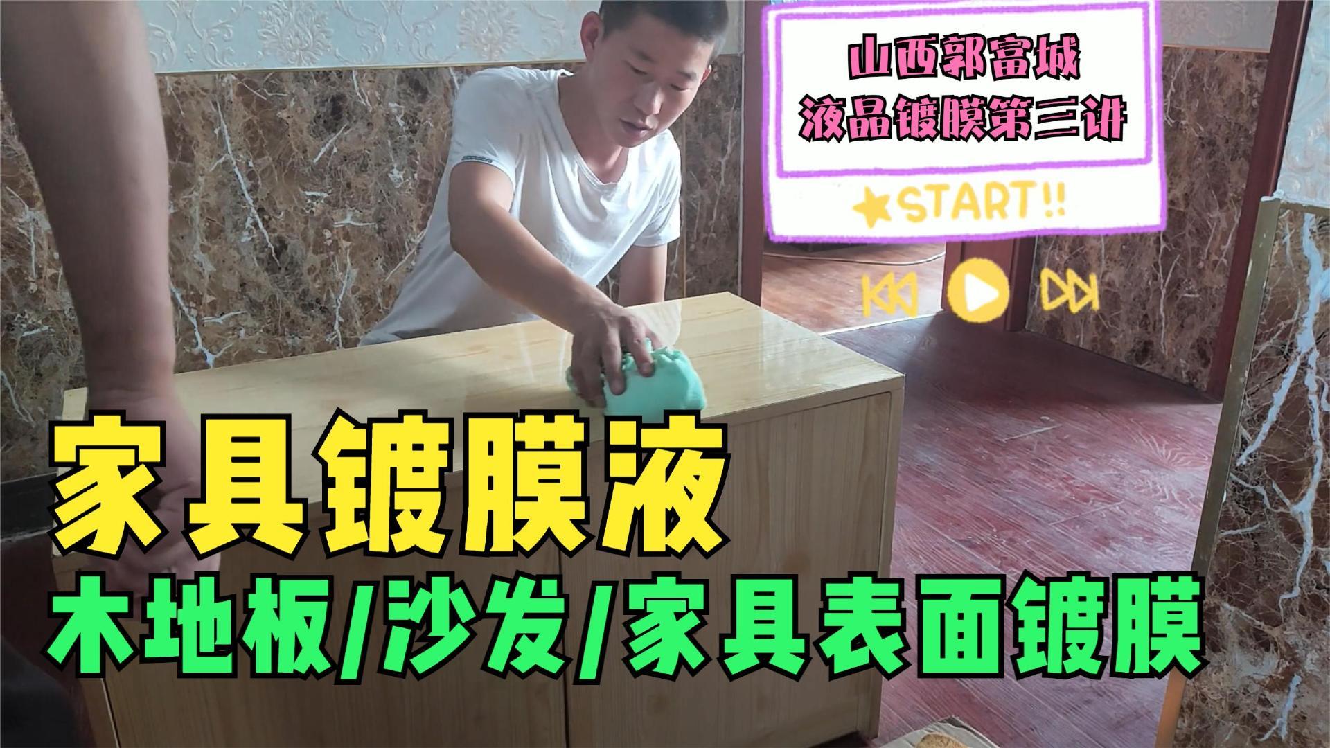 做家具修复的老郭,再次分享家具木地板镀膜教程,只因分享使人快乐!-家具美容网