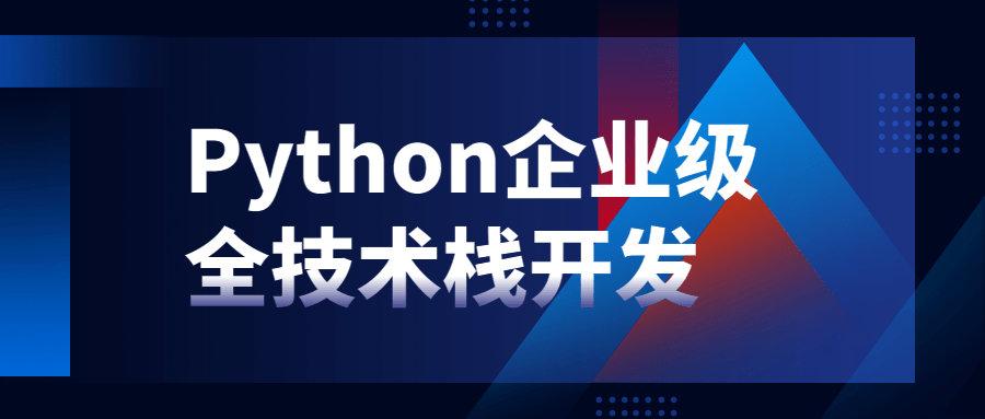 Python企业级全技术栈开发