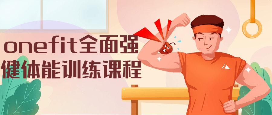 onefit全面强健体能训练课程