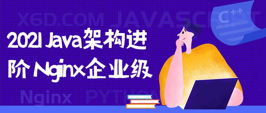 2021 Java架构进阶 Nginx企业级
