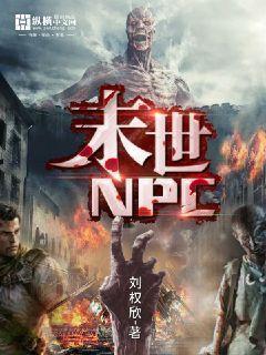 末世NPC