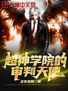 超神学院的审判天使