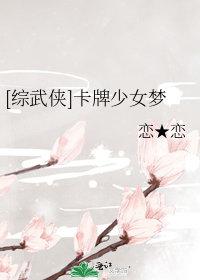 [综武侠]卡牌少女梦